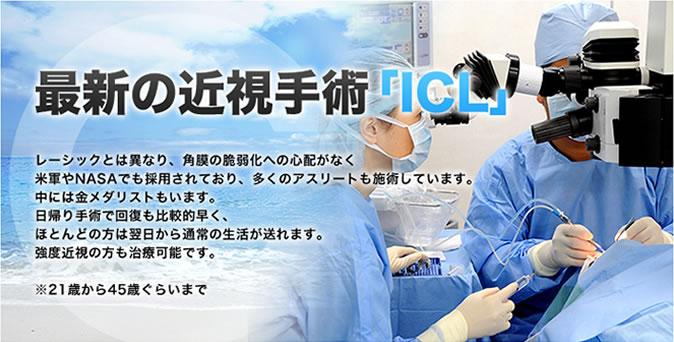 は icl 手術 と