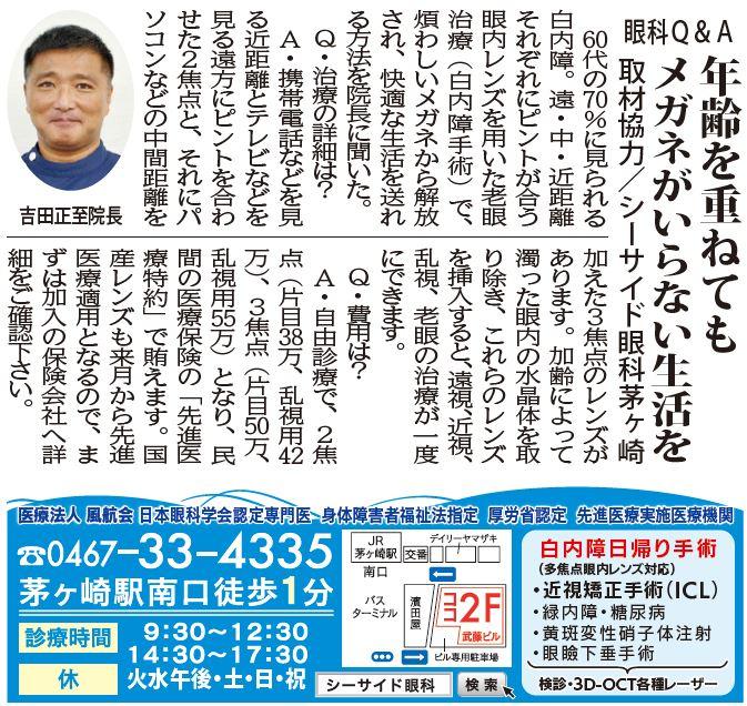 平塚9月19日